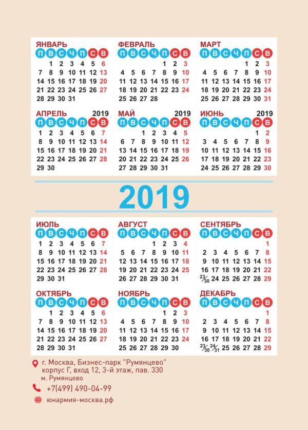 юнармия купить календарь