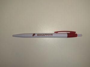 Ручка с логотипом ЮНАРМИЯ