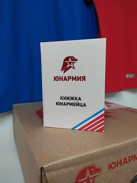 Личная книжка Юнармейца купить в москве