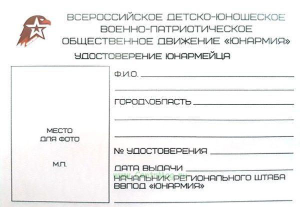 форма юнармия купить в москве