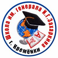 Средняя общеобразовательная школа имени генерала Захаркина И.Г.